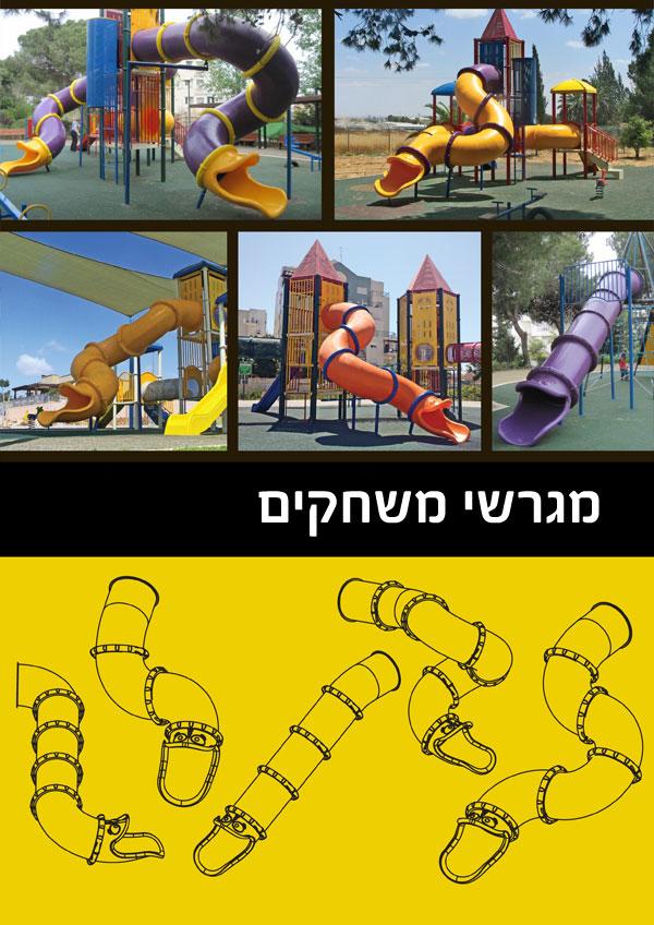PlaygroundHeb